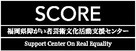 福岡県障がい者芸術文化活動支援センターSCORE(スコア)